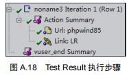 性能测试进阶指南——用户行为模拟(续)