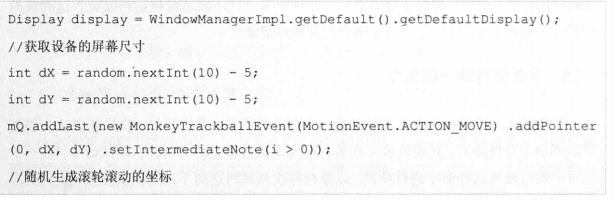 大话移动APP测试Android 与iOS应用测试指南(第五章)