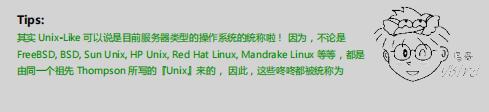 鸟哥的Linux私房菜 基础学习篇(第三版) (第一章)(续)