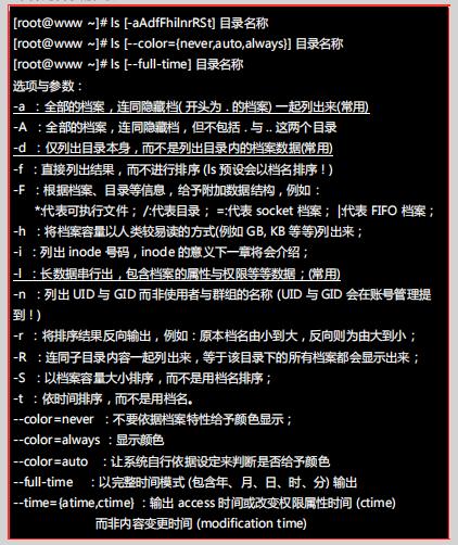 鸟哥的Linux私房菜 基础学习篇(第三版) (第七章)(续)