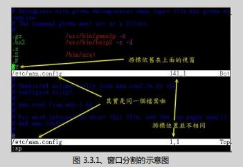 鸟哥的Linux私房菜 基础学习篇(第三版) (第十章)续
