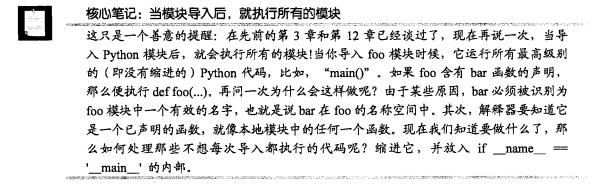 《Python 核心编程 》(第二版)第一部分 Python 核心 第十四章 续