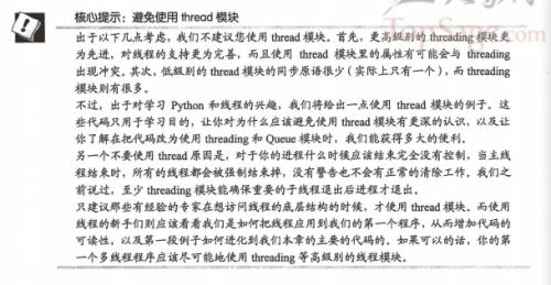 《Python 核心编程 》(第二版)第一部分 Python 核心 第十八章