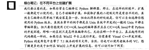 《Python 核心编程 》(第二版)第一部分 Python 核心 第二十二章
