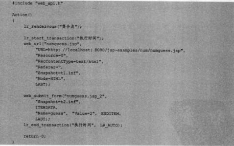 《精通软件性能测试与 Load Runner实战》第一部分 基础篇 第四章
